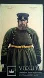 """Коллекционная открытка """"Русские типы. Кучер."""" Дата издания:1900-1904"""