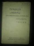 1912 Правила и нормы электротехники