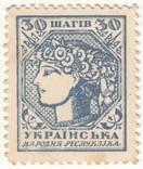 30 шагів 1918 р. Блакитна