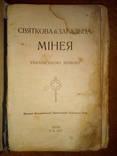 Украинская праздничная и общая минея., фото №3