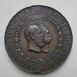 Медаль в память о Русско - Турецкой войне