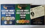 Комплект каталогов монет и бон России