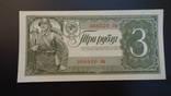 3 рубля 1938г