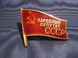 Знак Народный депутат СССР