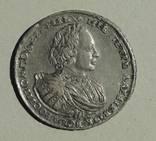 Петр I Рубль 1721