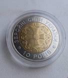 5 гривень 2001 рік 10-річя Збройних Сил України