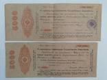 Краткосрочное обязательство на 5000 рублей 2 шт.