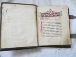 Рукопись. Поучение Двунадесятых Праздников 19 век