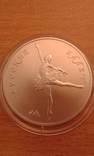 25 руб 1991 год Русский балет. Палладий 31.1 грамм.