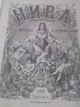 Журнал Нива 1899 года