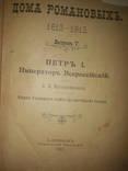 1912 Царствующий дом Романовых - Петр 1