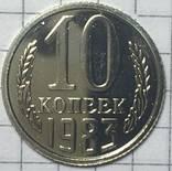 10 копеек 1983 шт.2.1