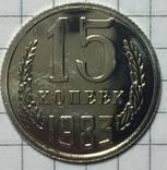 15 копеек 1983 шт 1