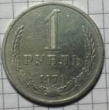 Рубль 1970