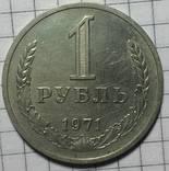 Рубль 1971