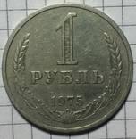 Рубль 1975