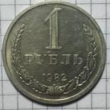 Рубль 1982