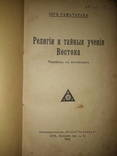 Тайные учения Востока 1914