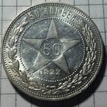 50 копеек 1922 (АГ)
