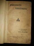 Провозвестие Рамакришны 1914