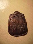 Знак КомБорБез (Комитет борьбы с безработицей 20-е годы)