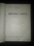 1906 Конволют из 6 книг К.Маркса