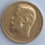 15 рублей 1897 года (А-Г) R по Биткину