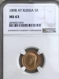 5 рублей 1898 года ( А -Г)