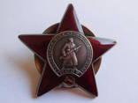 Орден Красной звезды 3668834