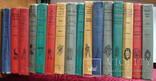 Библиотека приключений (друга) 14 томів