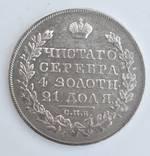 Рубль 1826 года ( Н-Г) R-1