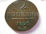 2 копейки 1800 год