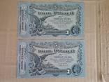 5 рублей 1917 год Одесса aUNC номера рядом