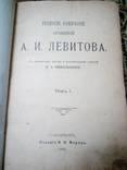 Полное собрание сочинений А И Левитова 1905 года