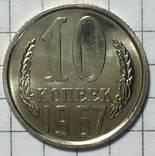 10 копеек 1967 г