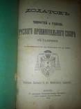 1897 Додаток до чинностей в Галичине
