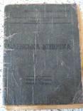 Членська книжка профспiлок залiзницi ССРР 1926 года