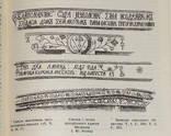 Яворницький Д. Історія запорізьких козаків. В 3-х томах. Українською ілюстрована Комплект photo 4