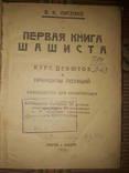 1926 Первая книга шашиста