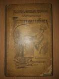 1909 Настольная поваренная книга