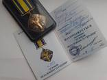 Медаль или Орден Єдність та Воля photo 1