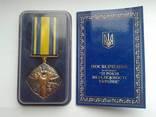 Медаль или Орден Єдність та Воля photo 2