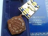 Медаль или Орден Єдність та Воля photo 6