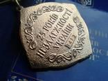 Медаль или Орден Єдність та Воля photo 7