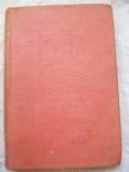 Печатное и переплетное дело (англ.) Harry Whetton, 1946 г., фото №3
