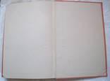 Печатное и переплетное дело (англ.) Harry Whetton, 1946 г., фото №5