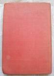 Печатное и переплетное дело (англ.) Harry Whetton, 1946 г., фото №6