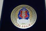 Знак и медаль. 180 лет со дня основания Пробирного дела в Украине, фото №4