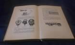 Курс автомобилизма 1911г photo 9
