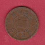 Китай. Манчжоу-Го. Фень.1934г.(1г.)